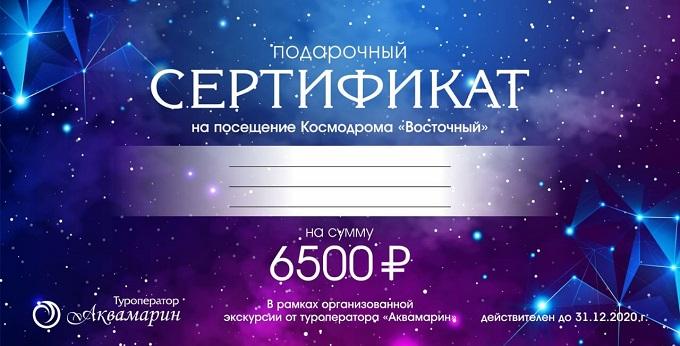 Сертификат подарочный поездка на Космодром ВОСТОЧНЫЙ с Аквамарин туроператором