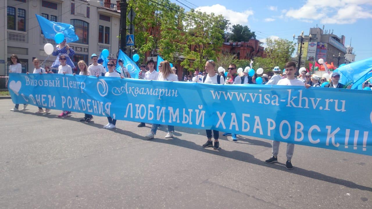"""День города Хабаровска-2018. Туроператор """"Аквамарин"""""""