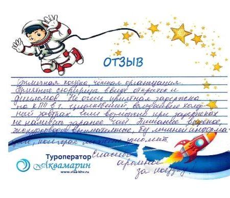 otzyv_1_tur_na_kosmodrom_vostochnyj_akvamarin