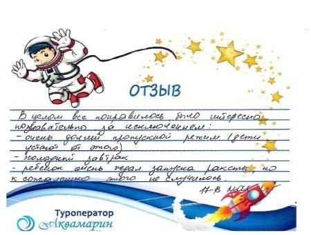 otzyv_3_tur_na_kosmodrom_vostochnyj_akvamarin