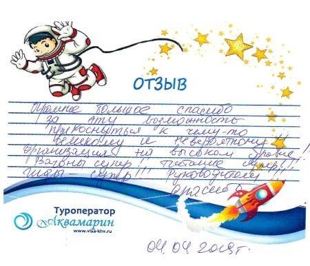 otzyv_5_tur_na_kosmodrom_vostochnyj_akvamarin