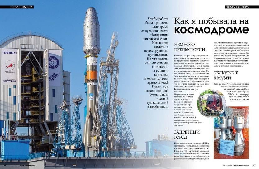 kosmodrom_vostochnyy_otzyv_reportazh-1