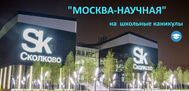 moskva _nauchnaya_akvamarin_1_648x312