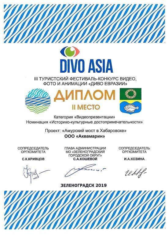 divo_rossii_festival_amurskiy most_akvamarin