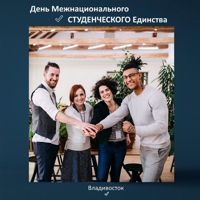 День межнационального студенческого единства_Владивосток