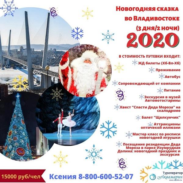 novogodnyaya_skazka_vladivostok_ekskursiya