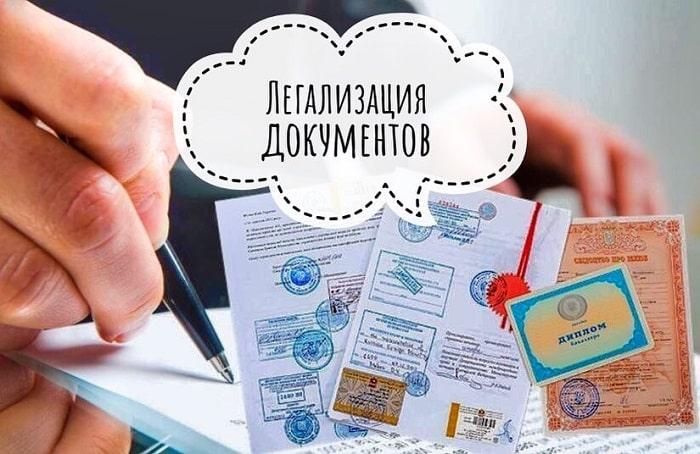 Легализация_документов_во_Владивостоке_визовый_центр_Аквамарин