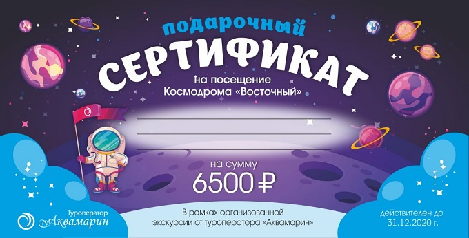 Сертификат подарочный на Космодром ВОСТОЧНЫЙ с Аквамарин туроператором