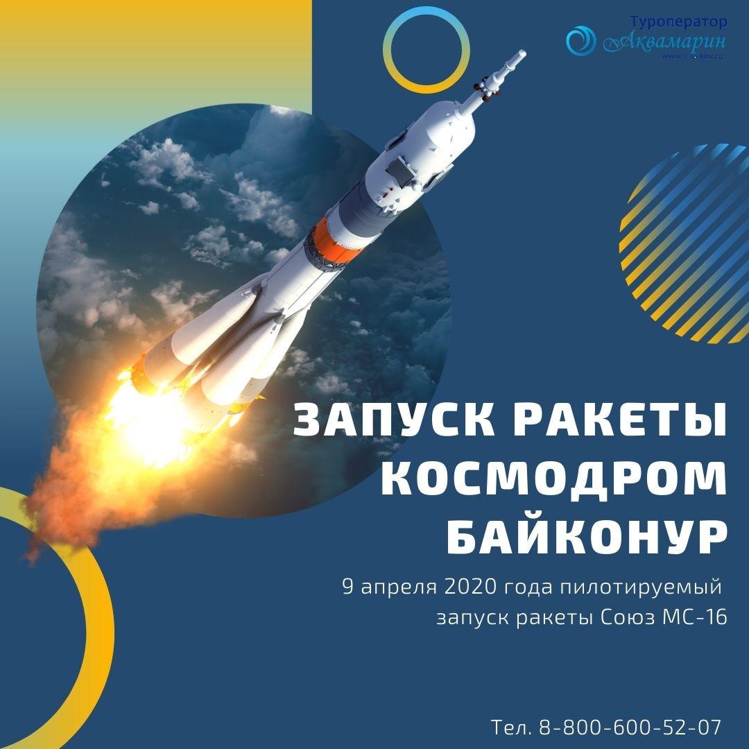 tur_baykonur_zapusk_rakety_akvamarin_turoperator_vladivostok