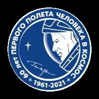 Гагарин - день Космонавтики 60 лет первого полета Аквамарин туроператор