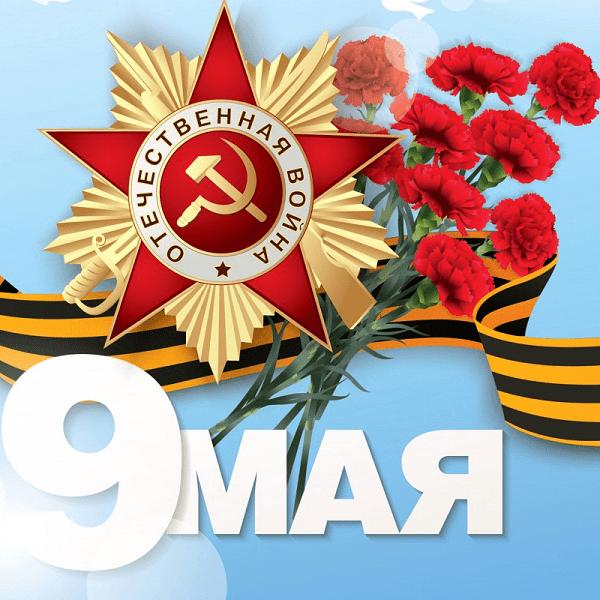 """С Днем Победы 9 мая 2021 туроператор """"Аквамарин"""""""